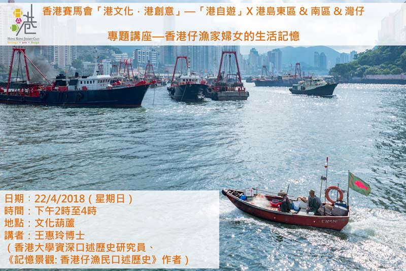 香港仔漁家婦女的生活記憶