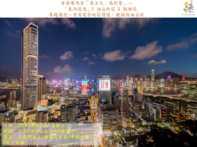 香港電影地區情懷:觀塘與油尖旺