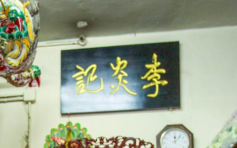 李炎記花店