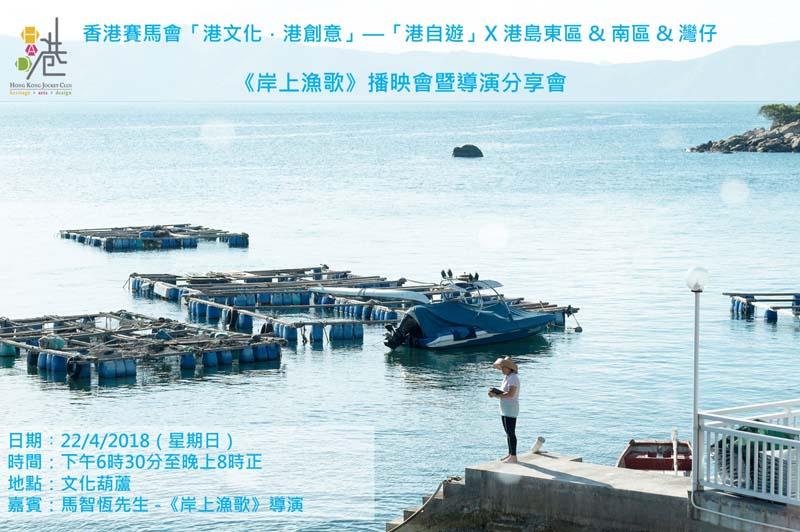 《岸上漁歌》播映會暨導演分享會