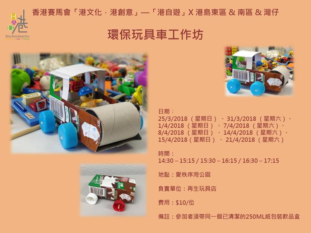 環保玩具車工作坊