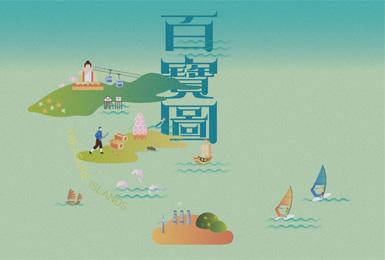 香港賽馬會「港文化・港創意」  離島區「百寶圖」展覽開幕禮