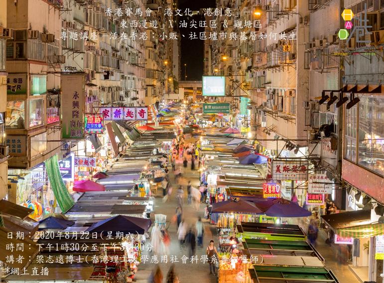 活在香港:小販、社區墟市與基層如何共生
