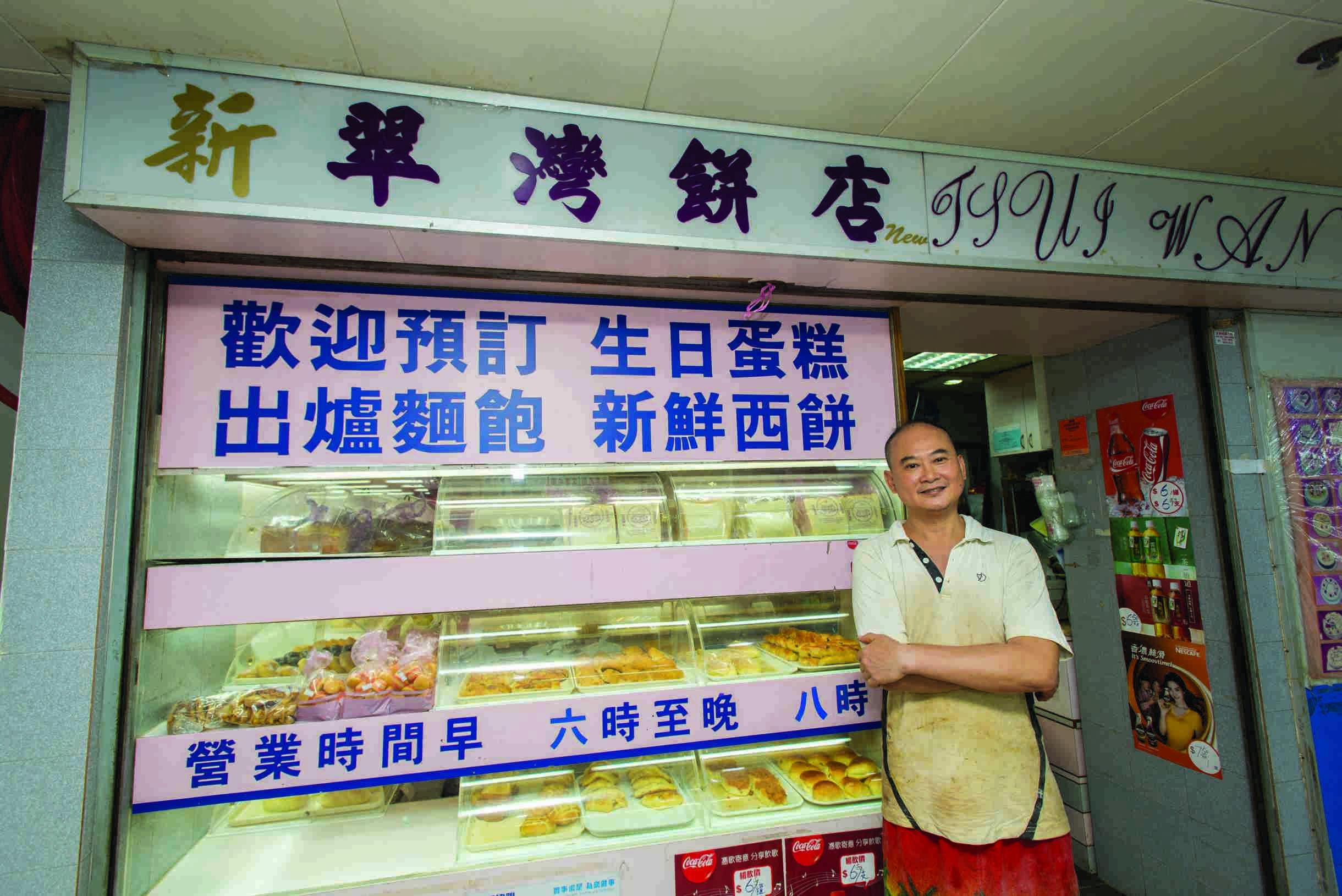 新翠灣餅店