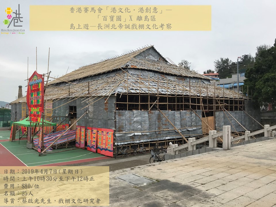 長洲北帝誕戲棚文化考察