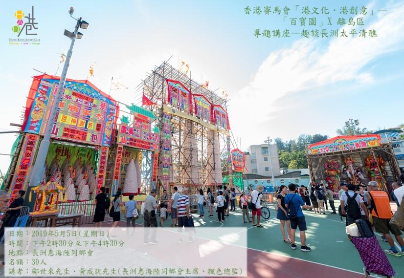 趣談長洲太平清醮