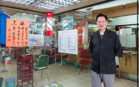 上海新世界理髮公司
