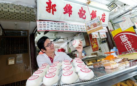 郭錦記餅店