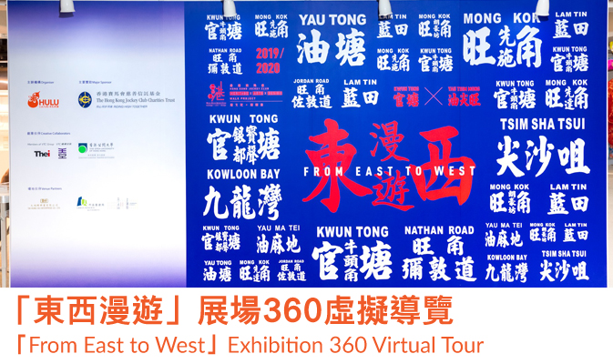 「From East to West」Exhibition 360 Virtual Tour