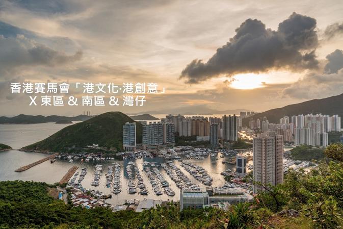 香港賽馬會「港文化.港創意」X 東區 & 南區 & 灣仔