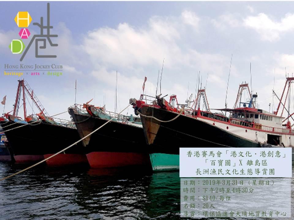 長洲漁民文化生態導賞團