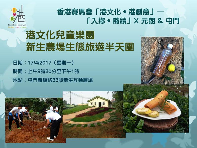 港文化兒童樂園︰新生農場生態旅遊半天團