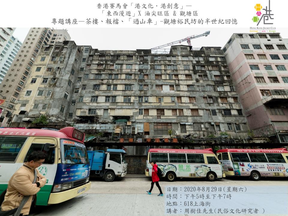 茶樓、報檔、「過山車」-觀塘裕民坊的半世紀回憶