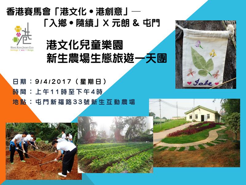 港文化兒童樂園︰新生農場生態旅遊一天團