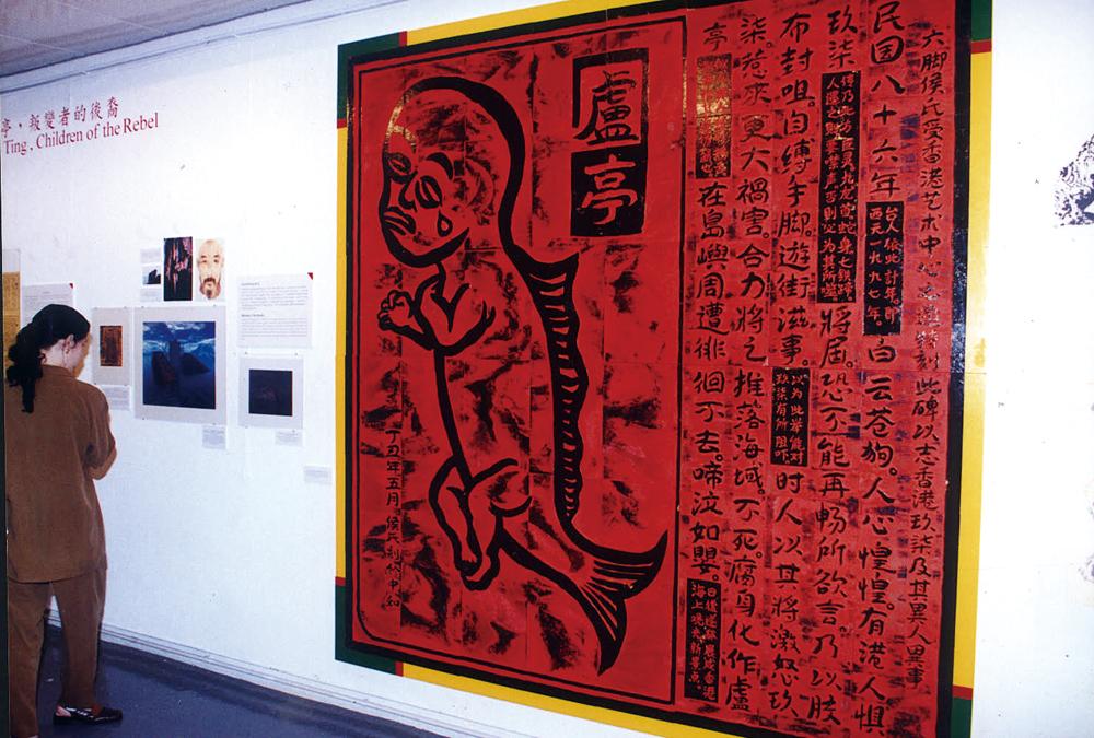 展覽更邀請外地藝術家以盧亭故事進行創作。