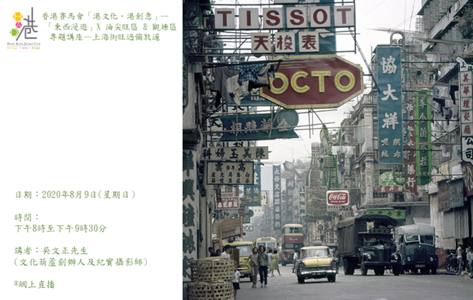 上海街旺過彌敦道