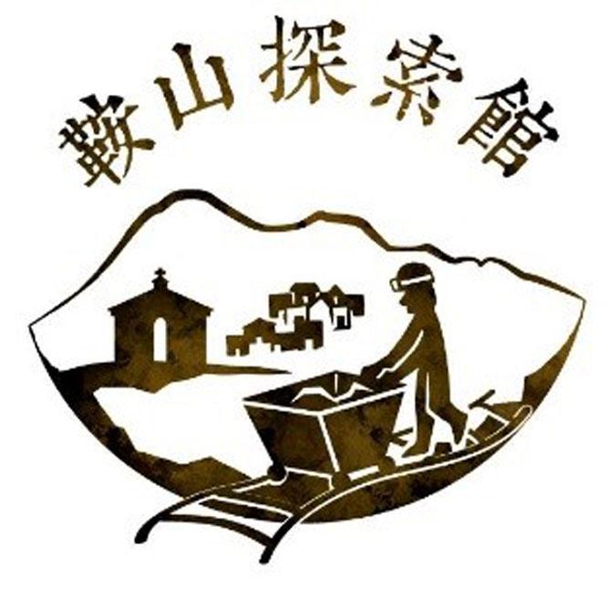 鞍山探索館