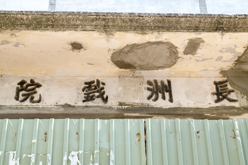 戲院入口可見手寫的長洲戲院名稱。