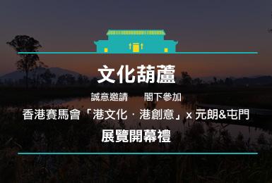 香港賽馬會「港文化・港創意」 x 元朗 & 屯門 展覽開幕禮