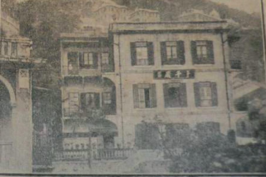 二戰前的千歲酒店,位於皇后大道東的小山崗上,環境優雅,是不少本地高級日本人的俱樂部。