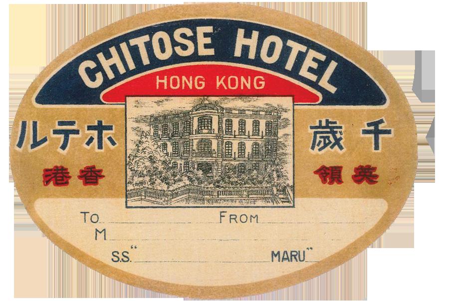 千歲酒店的行李牌。