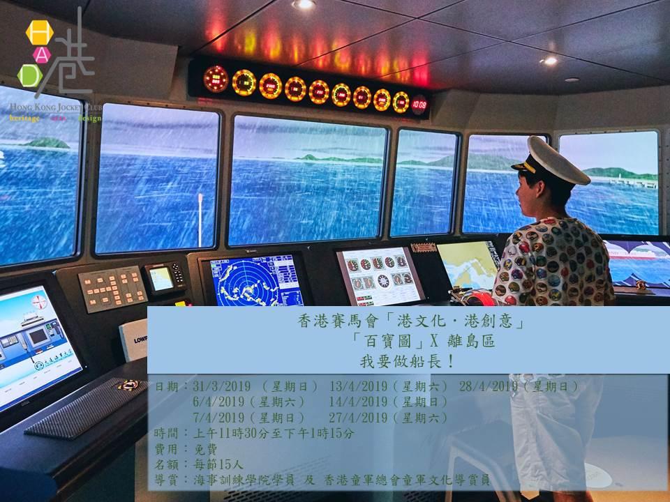 【我要做船長!】船舶模擬駕駛體驗及展覽導賞團