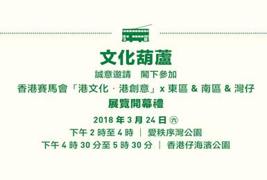 香港賽馬會「港文化・港創意」 X 東區 & 南區 & 灣仔區 展覽開幕禮