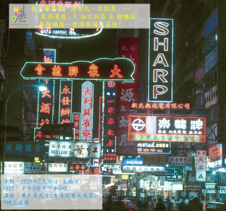 香港商場大冒險!