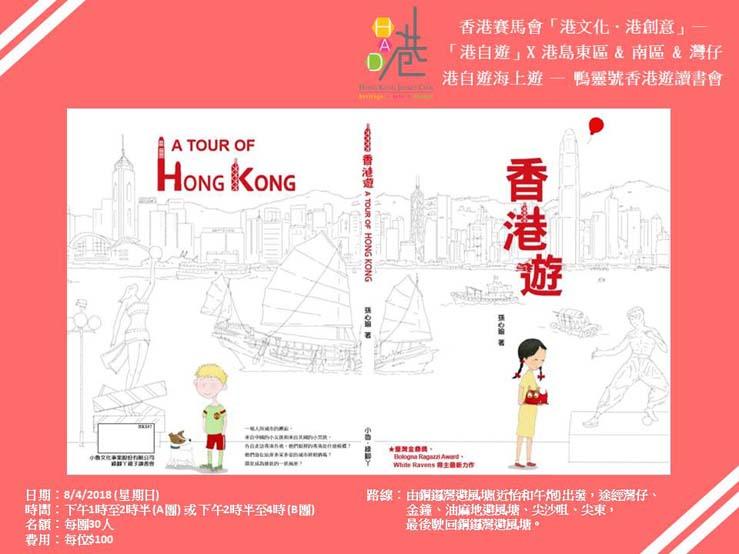 鴨靈號香港遊讀書會