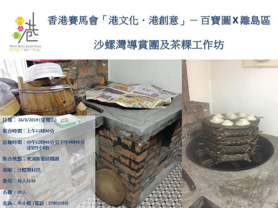 沙螺灣導賞團及茶粿工作坊