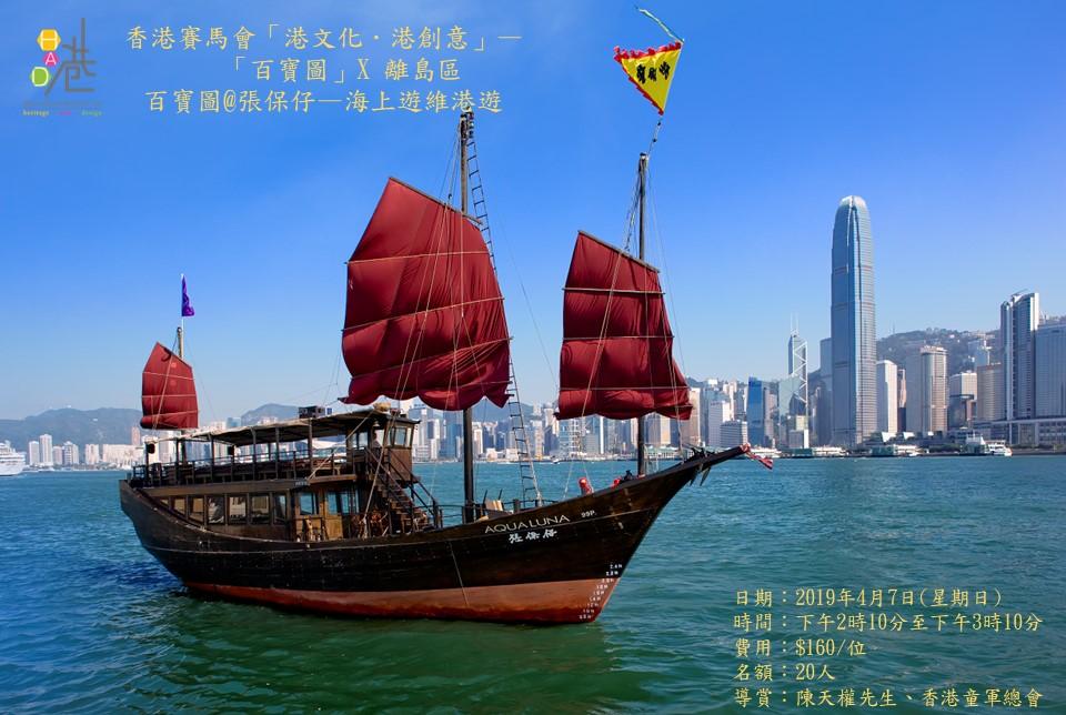 「百寶圖@張保仔」—海上遊維港遊