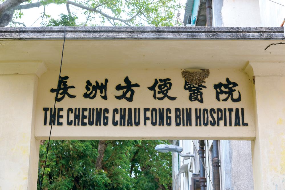 方便醫院曾為長洲居民作出很大貢獻。
