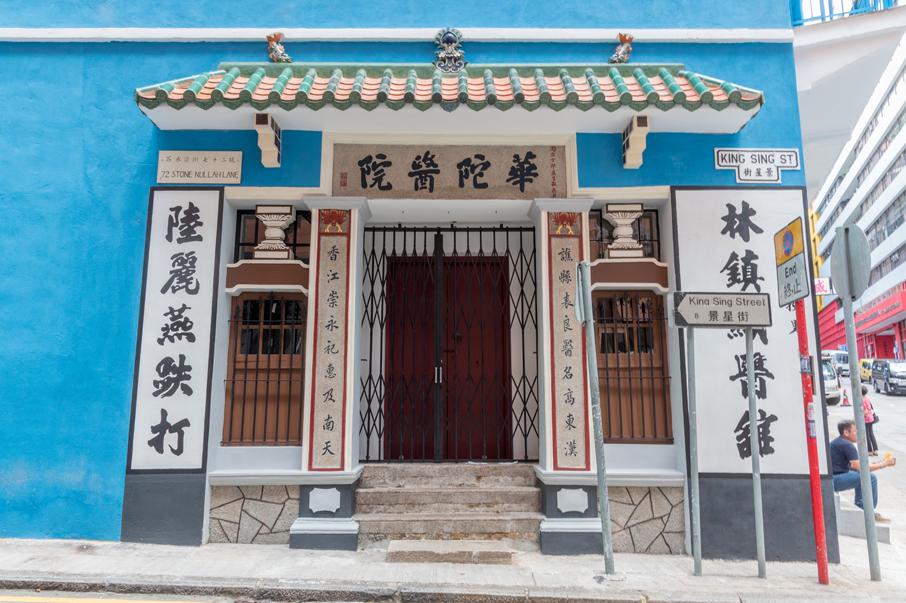 林世榮傳人林祖租下原是華陀醫院的地方作跌打醫館。