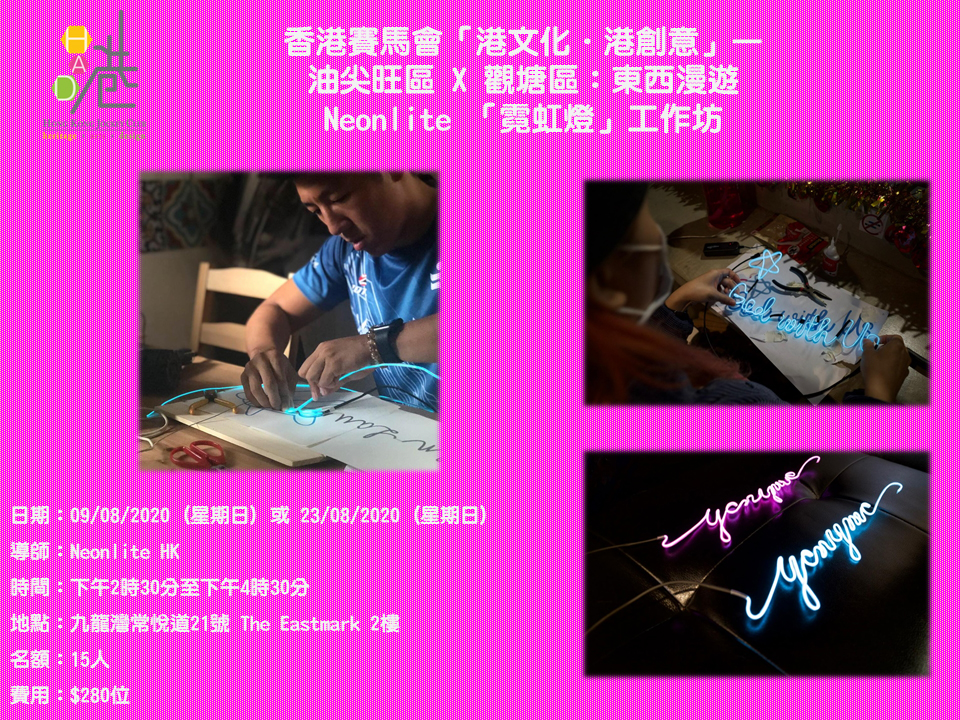 Neonlite 「霓虹燈」工作坊