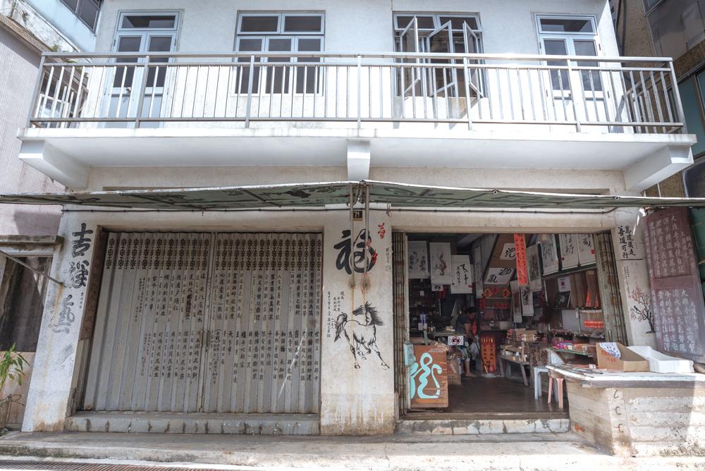 除了店內,外邊舖面布滿祝福字句,令不少遊人駐足觀賞。