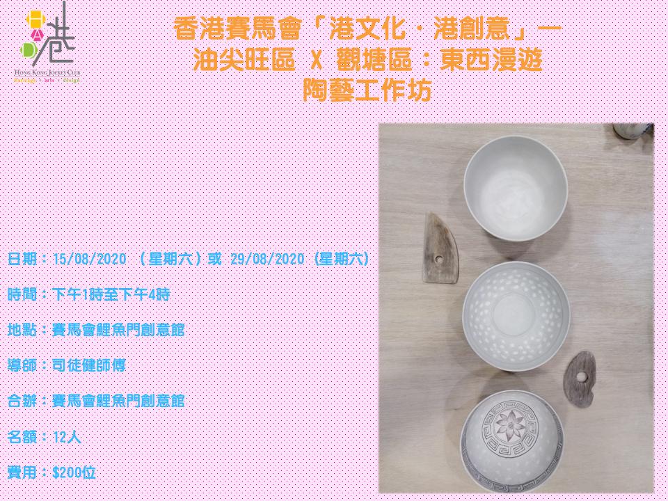 陶藝工作坊
